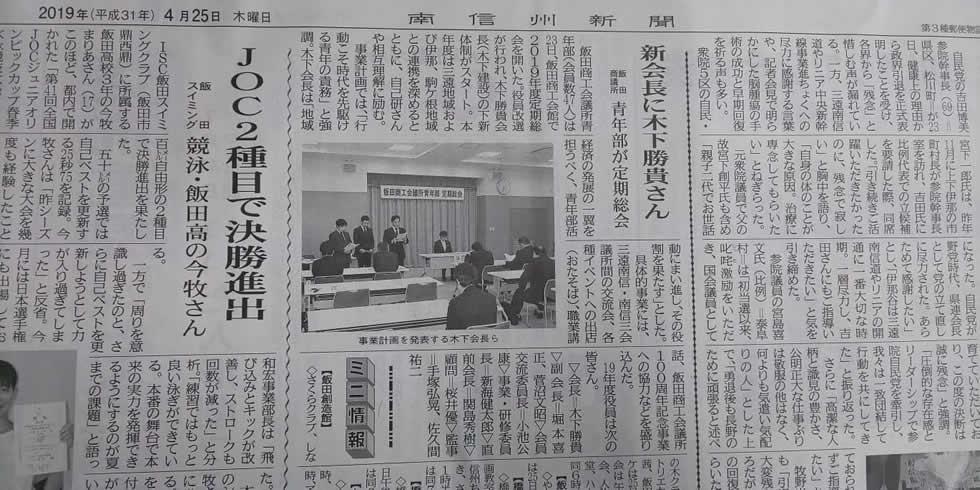 190425seinenbu-teikisoukai.jpg