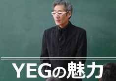 YEGの魅力